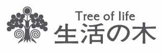 生活の木.png